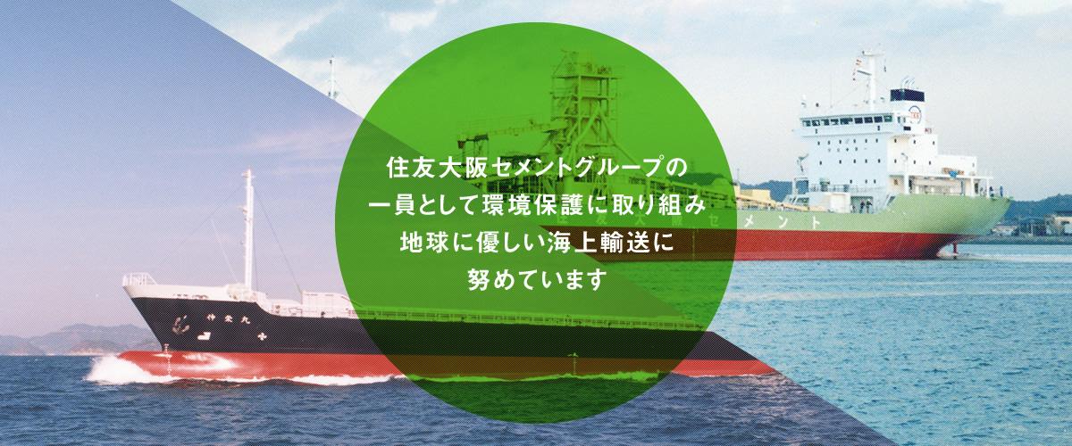 住友大阪セメントグループの一員として環境保護に取り組み地球に優しい海上輸送に努めています