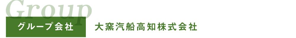 グループ会社 - 大釜汽船高知株式会社